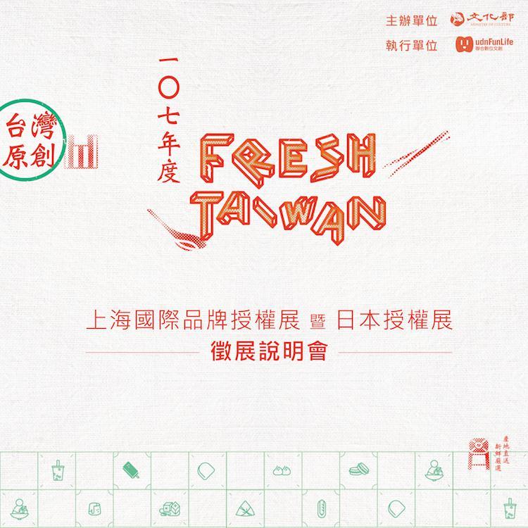 FRESH TAIWAN 徵展出擊上海國際品牌授權展暨日本授權展,首次增額補助「品牌經紀人」參展!