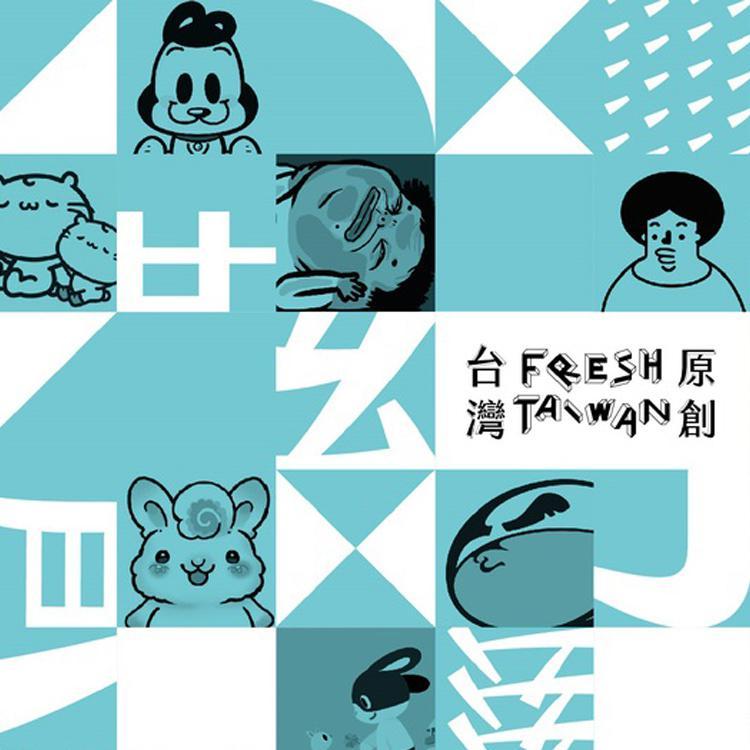 台灣原創角色 前進上海國際授權展