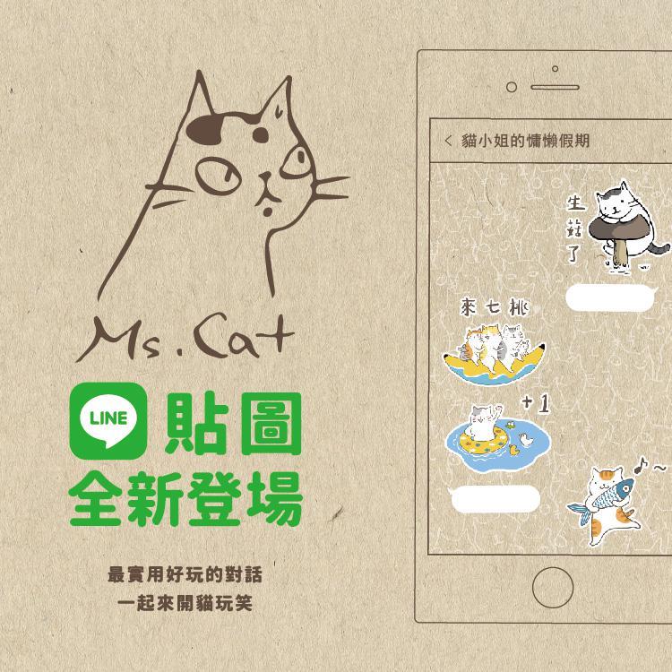 貓奴必備!貓小姐Ms.Cat Line貼圖二連發 一起用貓星人攻佔對話框