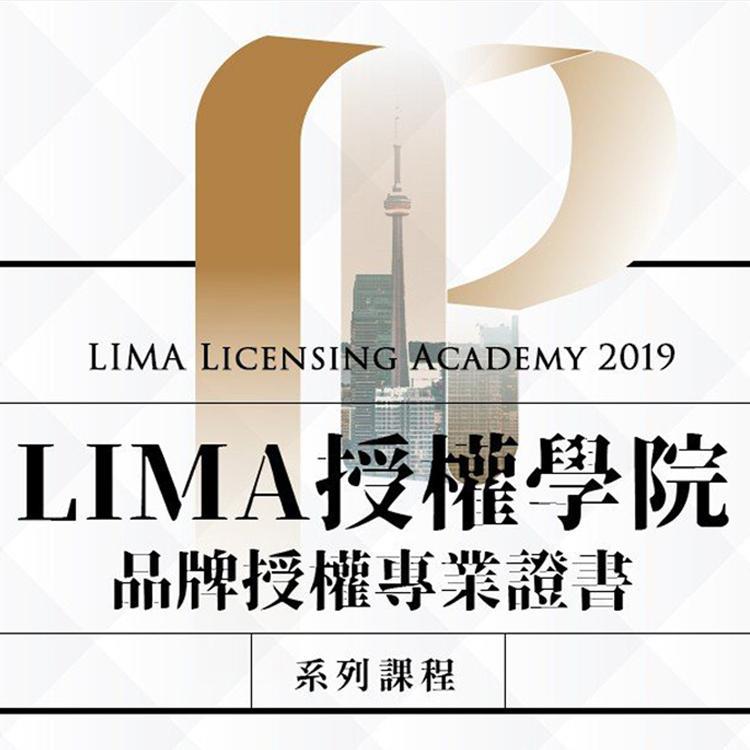 國際授權業權威LIMA 在台唯一授權認證課開放報名