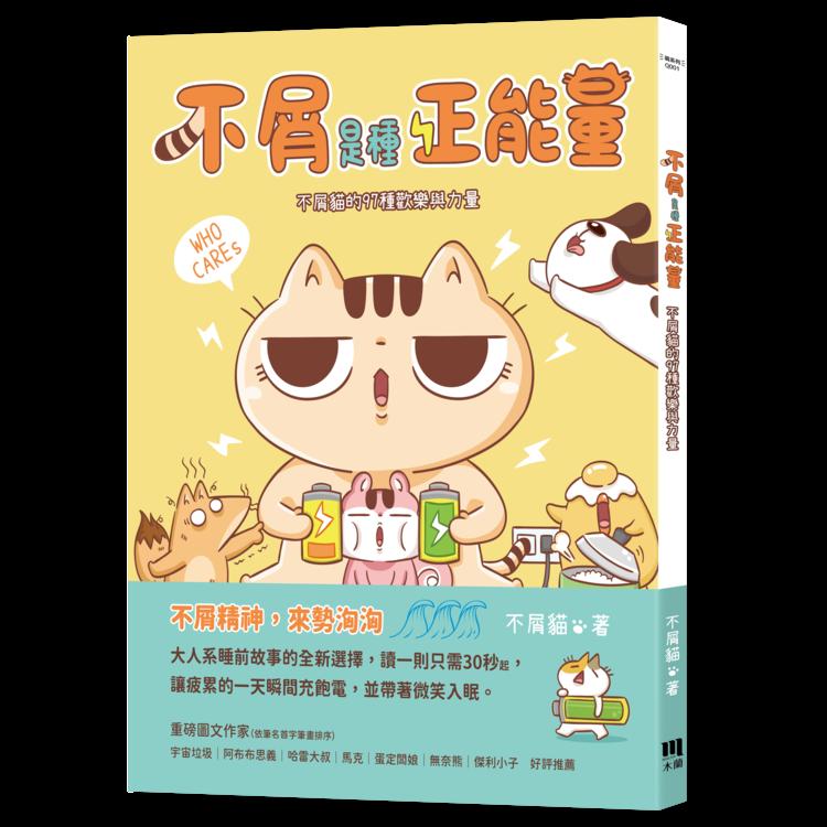 不屑精神當道!台灣新銳圖文作家不屑貓首本新書《不屑是種正能量》來囉