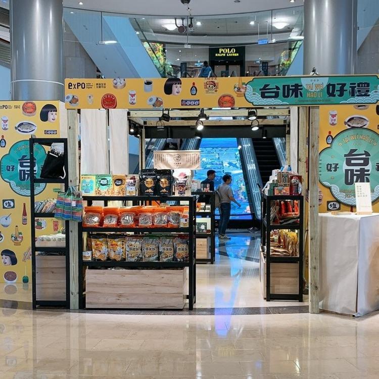 「巨嬰」現身台北101台味好禮期間限定店 推二搞限量復古聯名帆布袋