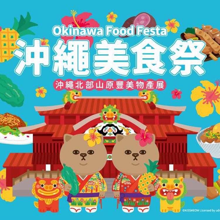 沖繩北部山原豐美物產展 肥貓吻吻化身沖繩美食祭代言人!