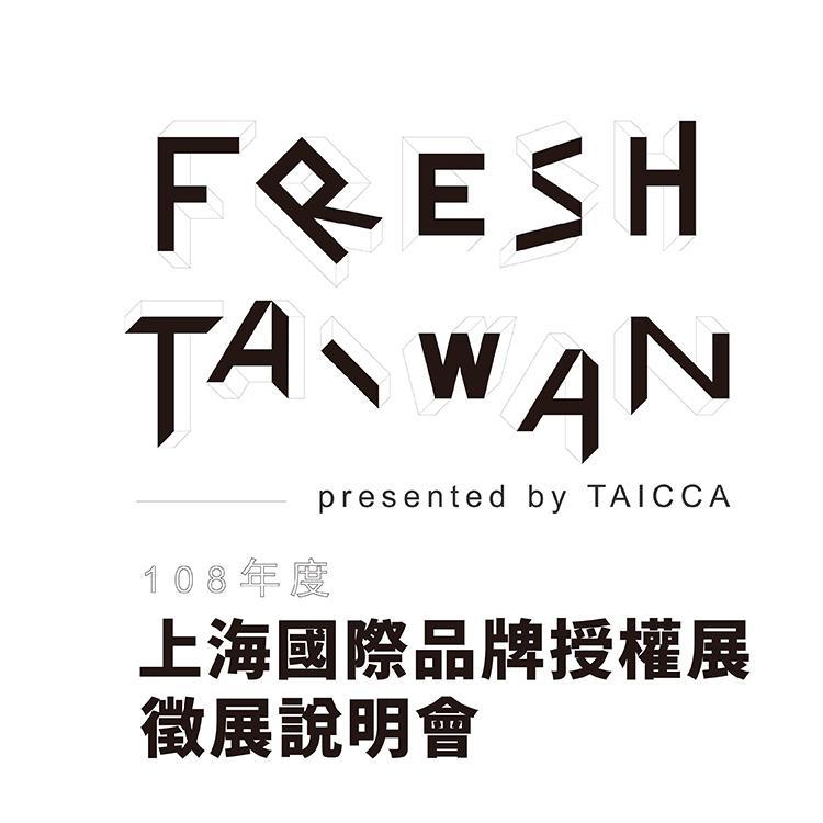 文策院帶隊參展 「上海國際品牌授權展」徵展開跑!報名至9/16止
