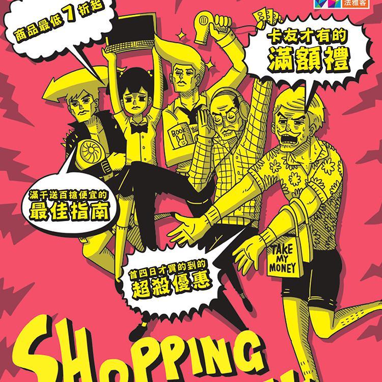 網路漫畫家「黃色書刊」攜手法雅客,人生系列視覺攻佔週年慶購物狂激戰時刻!