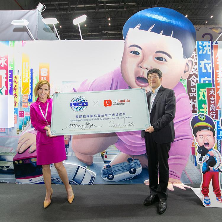 LIMA與聯合數位文創共同宣布台灣代表處成立