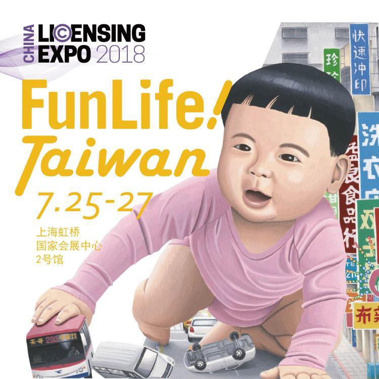 2018 全球授權展-中國站,7/25上海虹橋登場!