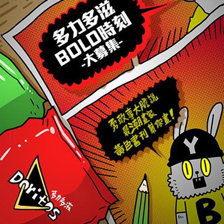 黃色書刊透過創意漫畫 ,募集粉絲的勇氣故事!
