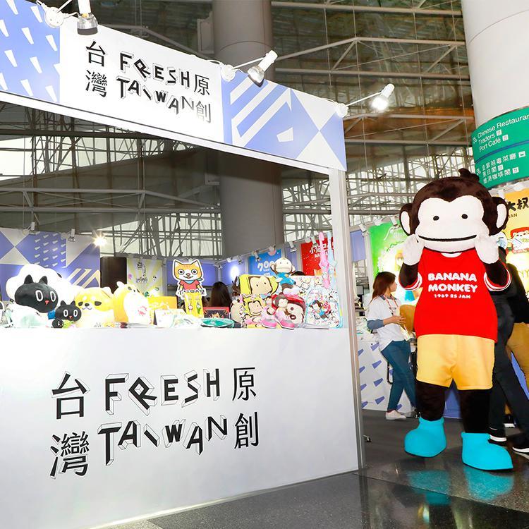 Fresh Taiwan台灣原創館 前進亞洲最大授權展!
