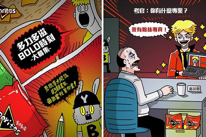 黃色書刊重磅聯名多力多滋,幽默漫畫創作青春勇氣時刻!