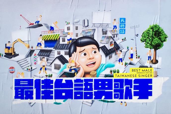 金曲29最佳台語男歌手_入圍影片插畫設計
