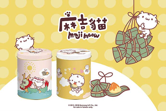 台灣原創設計-麻吉貓端午節慶罐