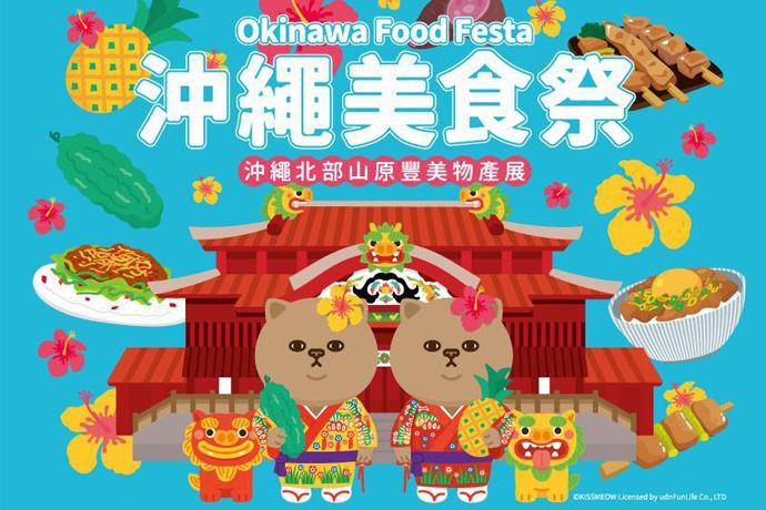 2018 沖繩美食祭-沖繩北部山原豐美物產展