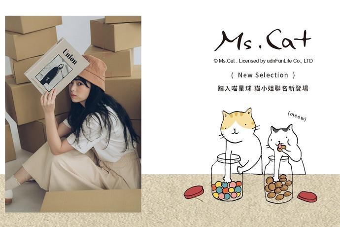 一起和貓小姐 Ms.Cat 與 Queen Shop 登入喵星球吧!