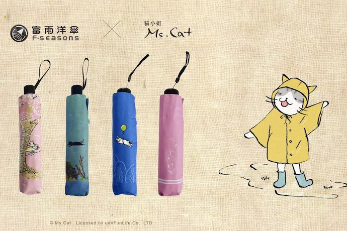 貓小姐聯名系列輕量傘 讓你期待每一次下雨