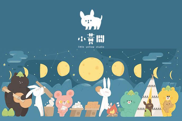 台灣原創設計-小黃間插畫系列