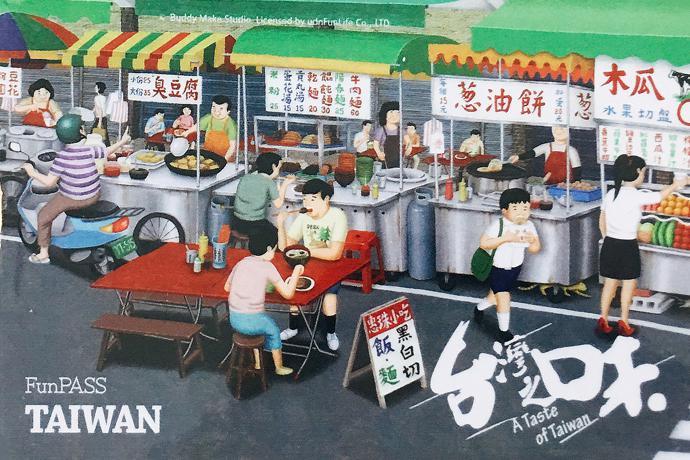 台灣之味-旅遊平台專屬悠遊卡