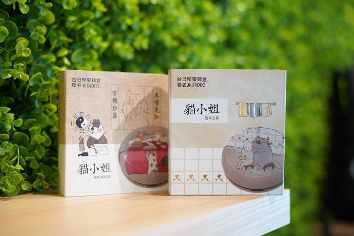 帶著貓小姐一起去旅行!KOZENIYA台日幣零錢盒 聯名商品
